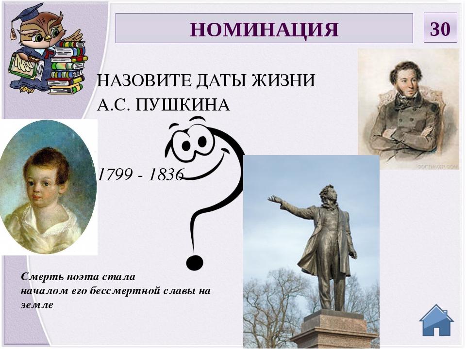 Поэт обвинил в гибели А.С.Пушкина царское правительство и пригрозил «палачам»...