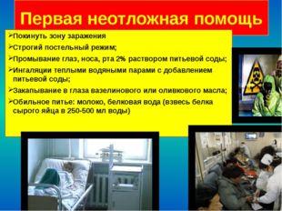 Первая неотложная помощь Покинуть зону заражения Строгий постельный режим; Пр