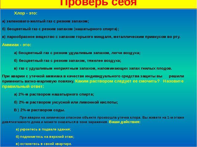 Проверь себя Хлор - это: а) зеленовато-желтый газ с резким запахом; б) бесцве...