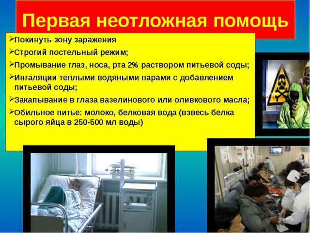 Первая неотложная помощь Покинуть зону заражения Строгий постельный режим; Пр...