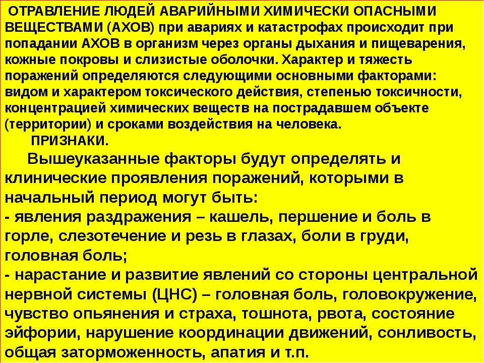 ОТРАВЛЕНИЕ ЛЮДЕЙ АВАРИЙНЫМИ ХИМИЧЕСКИ ОПАСНЫМИ ВЕЩЕСТВАМИ (АХОВ)при авариях...