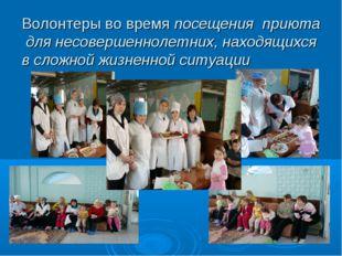 Волонтеры во время посещения приюта для несовершеннолетних, находящихся в сл