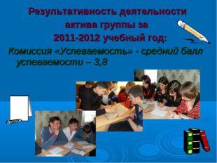 Результативность деятельности актива группы за 2011-2012 учебный год: Комисс