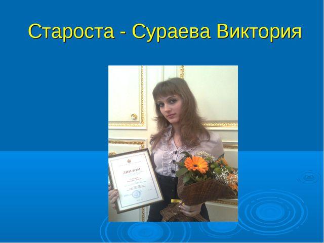 Староста - Сураева Виктория