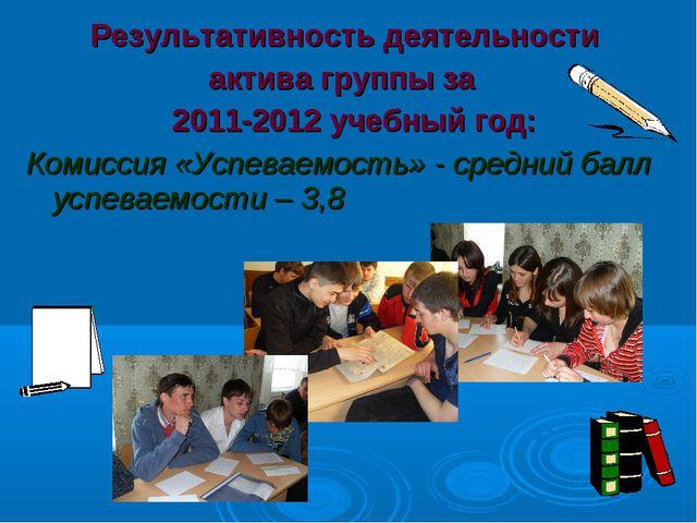 Результативность деятельности актива группы за 2011-2012 учебный год: Комисс...