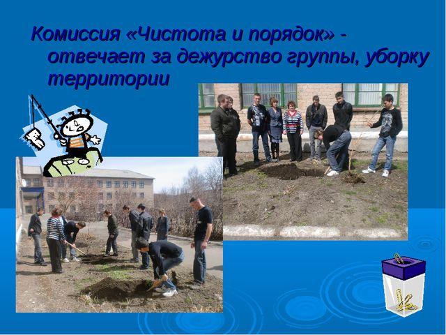 Комиссия «Чистота и порядок» - отвечает за дежурство группы, уборку территории