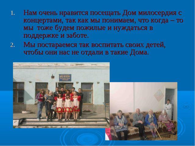 Нам очень нравится посещать Дом милосердия с концертами, так как мы понимаем,...