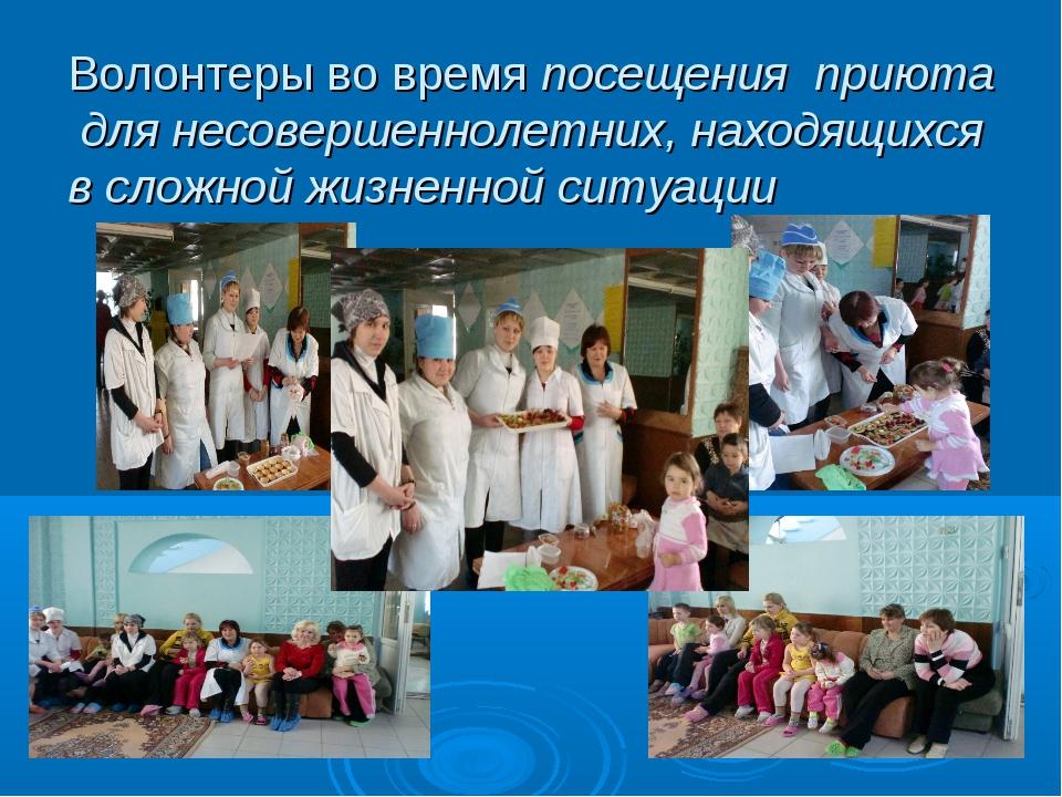 Волонтеры во время посещения приюта для несовершеннолетних, находящихся в сл...