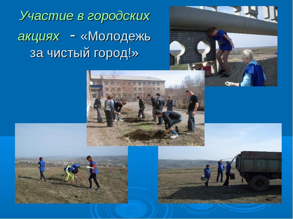 Участие в городских акциях - «Молодежь за чистый город!»