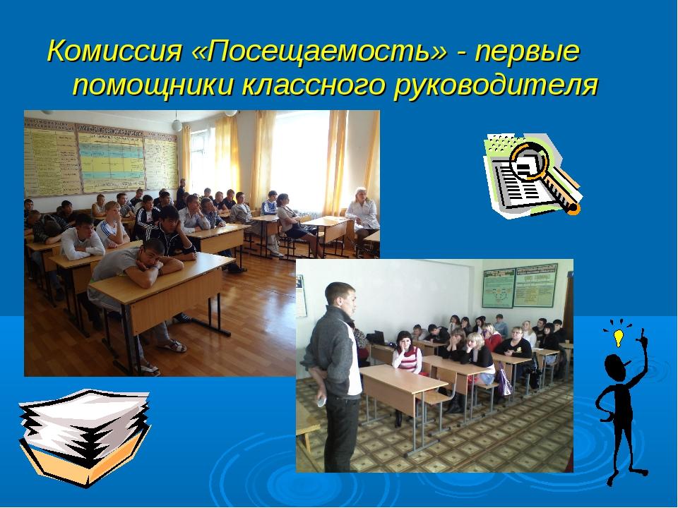 Комиссия «Посещаемость» - первые помощники классного руководителя