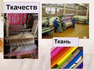 Ткачество Ткань