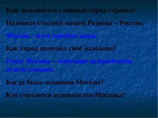 Как называется главный город страны? Назовите столицу нашей Родины – России.