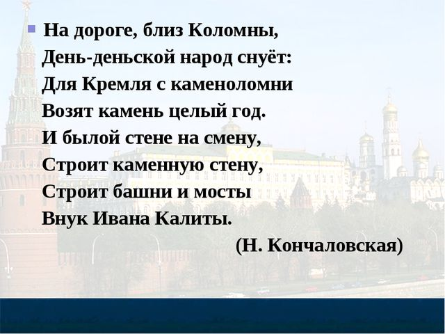 На дороге, близ Коломны, День-деньской народ снуёт: Для Кремля с каменоломни...