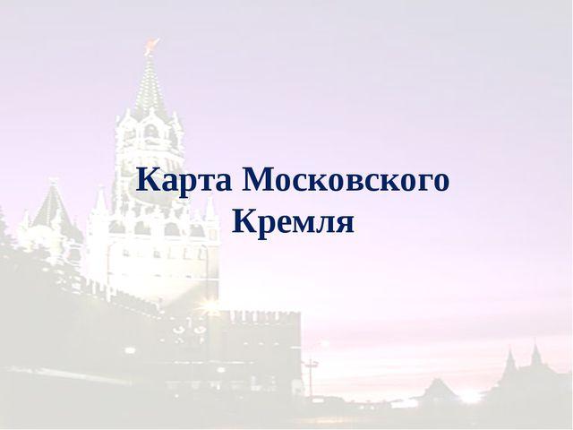 Путешествие по Москве Московский Кремль Карта Московского Кремля