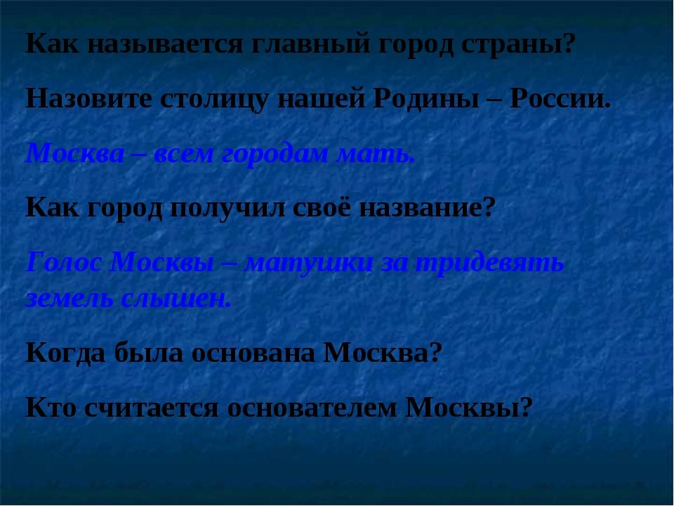 Как называется главный город страны? Назовите столицу нашей Родины – России....