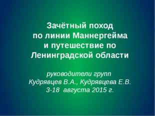 Зачётный поход по линии Маннергейма и путешествие по Ленинградской области ру