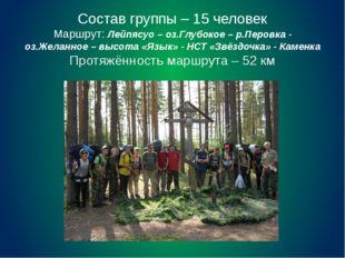 Состав группы – 15 человек Маршрут: Лейпясуо – оз.Глубокое – р.Перовка - оз.Ж