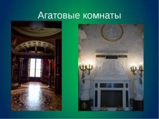 Агатовые комнаты