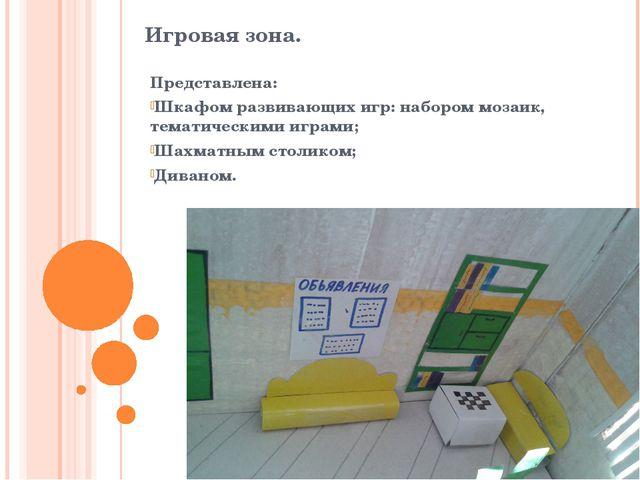 Игровая зона. Представлена: Шкафом развивающих игр: набором мозаик, тематичес...