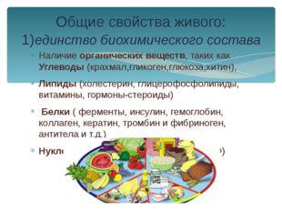 Наличие органических веществ, таких как Углеводы (крахмал,гликоген,глюкоза,хи