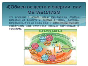 это лежащий в основе жизни закономерный порядок превращения веществ и энергии