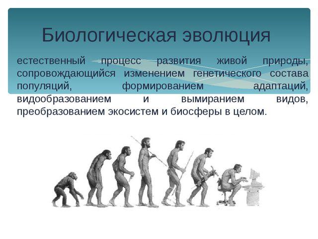 естественный процесс развития живой природы, сопровождающийся изменением гене...