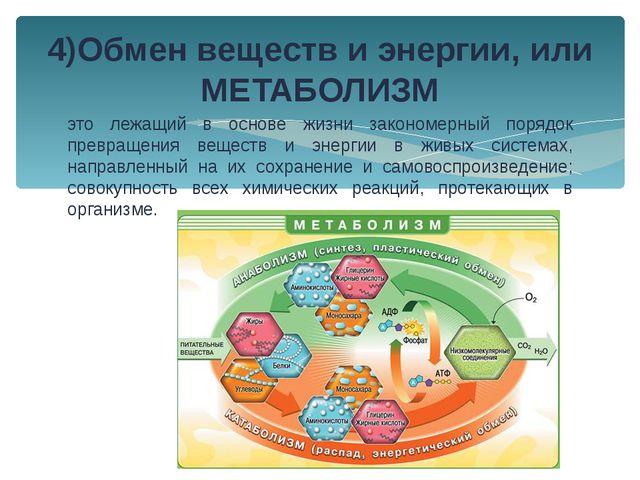 это лежащий в основе жизни закономерный порядок превращения веществ и энергии...