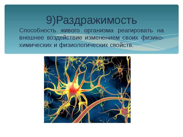 Способность живого организма реагировать на внешнее воздействие изменением св...