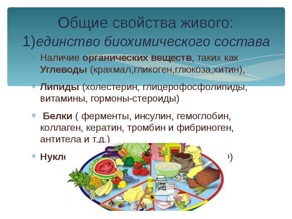 Наличие органических веществ, таких как Углеводы (крахмал,гликоген,глюкоза,хи...