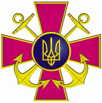 Создание ВМС Украины
