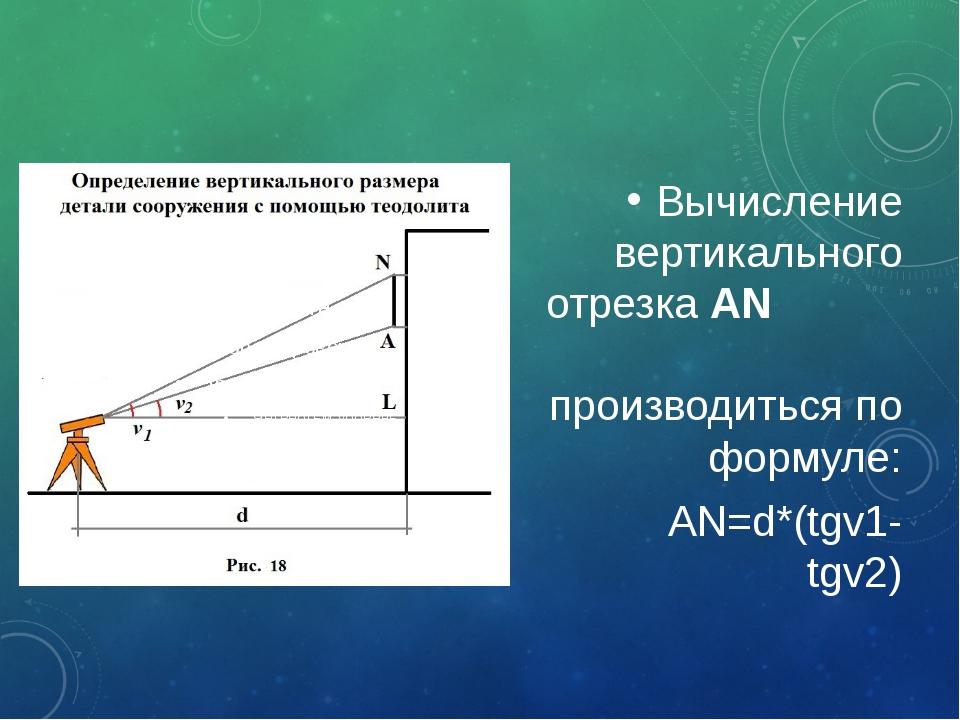Вычисление вертикального отрезкаAN производиться по формуле: AN=d*(tgv1-tgv2)