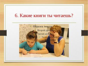 6. Какие книги ты читаешь?