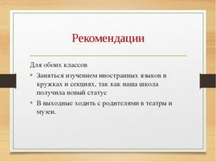Рекомендации Для обоих классов Заняться изучением иностранных языков в кружка