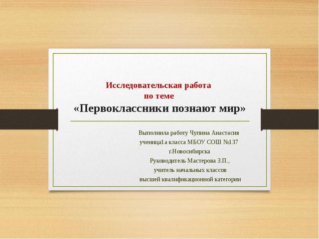 Исследовательская работа по теме «Первоклассники познают мир» Выполнила работ...
