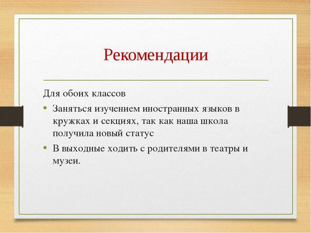 Рекомендации Для обоих классов Заняться изучением иностранных языков в кружка...