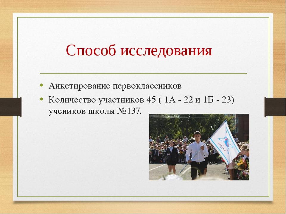 Способ исследования Анкетирование первоклассников Количество участников 45 (...