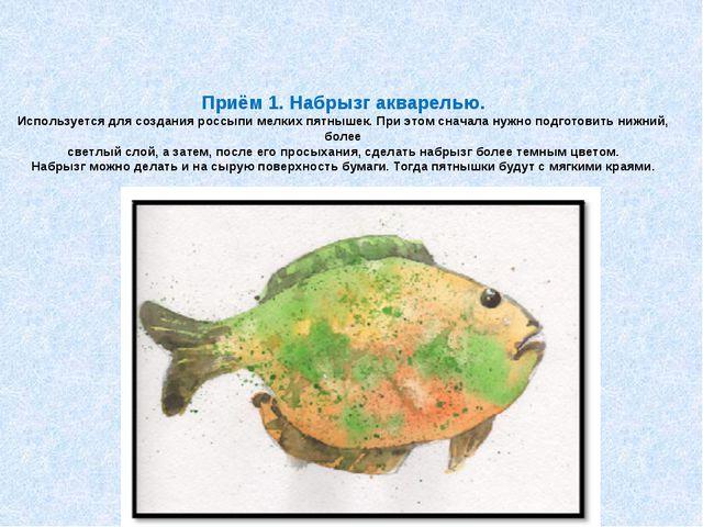 Приём 1. Набрызг акварелью. Используется для создания россыпи мелких пятнышек...