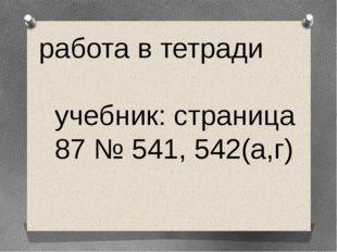 работа в тетради учебник: страница 87 № 541, 542(а,г)