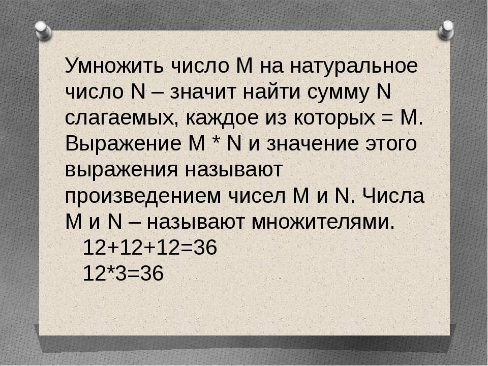 Умножить число M на натуральное число N – значит найти сумму N слагаемых, каж...