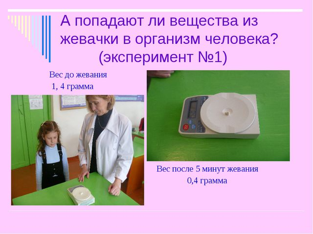 А попадают ли вещества из жевачки в организм человека? (эксперимент №1) Вес д...