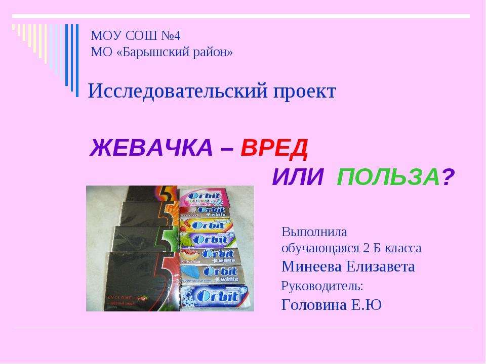 МОУ СОШ №4 МО «Барышский район» Исследовательский проект ЖЕВАЧКА – ВРЕД ИЛИ...