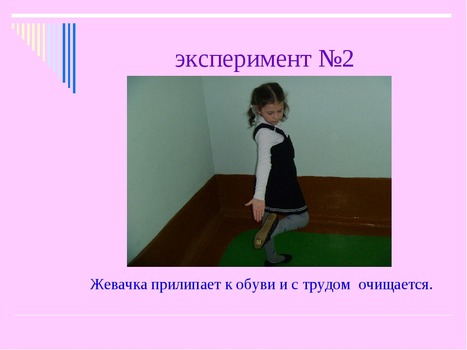 эксперимент №2 Жевачка прилипает к обуви и с трудом очищается.