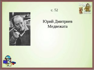 Юрий Дмитриев Медвежата с. 52