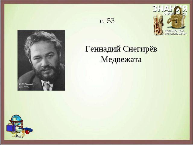 Геннадий Снегирёв Медвежата с. 53