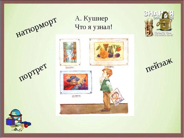 натюрморт портрет пейзаж А. Кушнер Что я узнал!