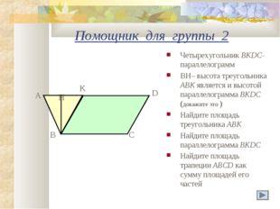 Помощник для группы 2 Четырехугольник BKDC- параллелограмм BH– высота треугол