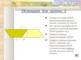 Помощник для группы 3 Четырехугольник ABKM – параллелограмм (обратите внимани