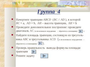Группа 4 Начертите трапецию ABCD (BC // AD ), в которой BC = a, AD = b, АH –