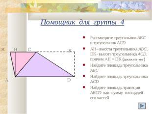 Помощник для группы 4 Рассмотрите треугольник ABC и треугольник ACD АH– высот