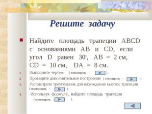 Решите задачу Найдите площадь трапеции ABCD с основаниями AB и CD, если угол